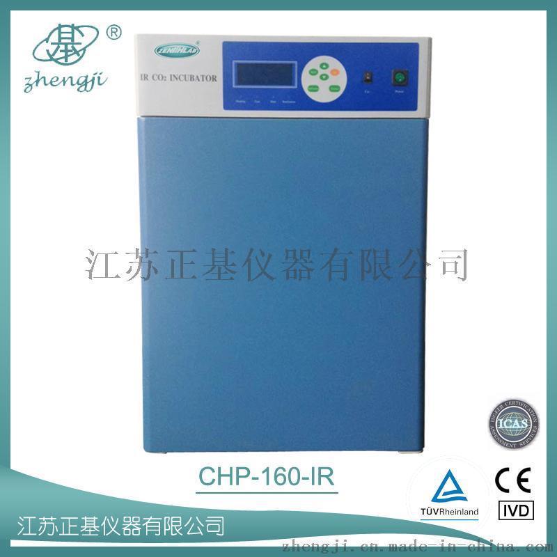 江苏正基 红外二氧化碳培养箱 CHP-80-IR