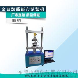 1220S伺服全自动插拔力试验机