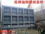 液壓鋼壩門液壓活動鋼壩底橫軸翻轉式鋼壩閘門