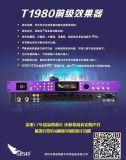 前级效果器T1980专业卡拉OK
