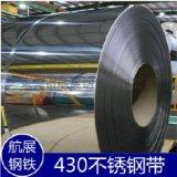 430不锈钢带镜面料 耐腐蚀0.05不锈钢带