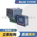 安科瑞 ARD3-25A電機保護器