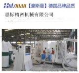河南鄭州供應石膏板護牆板雙端開槽鋸銑機
