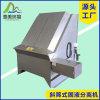 斜筛网式固液分离机,污水处理设备,斜筛式固液分离机