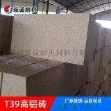一級高鋁T38/T38/T19/T20耐火磚
