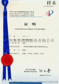 华南地区外观设计专利申请