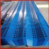防腐蝕擋風抑塵板 藍色擋風牆 圓孔抑塵網廠家