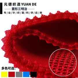 全涤1*1菱形网布 加密网眼布 鞋材面料