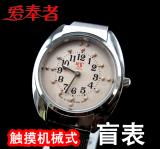 爱奉者机械触摸手表 无障碍生活用品 盲用产品 视障用品 盲用手表