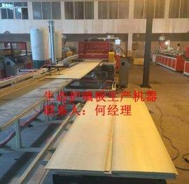 生态护墙板生产机器线