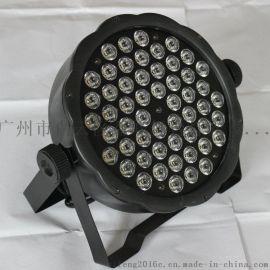 **吧频闪灯54颗LED帕灯LED帕灯外贸出口灯具