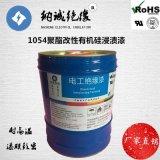許昌納誠H級電機變壓器耐高溫1054絕緣漆1054改性有機矽浸漬漆烘乾漆17KG/24KG