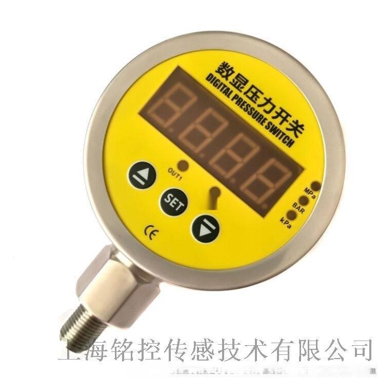 上海铭控MD-S828EA数显压力传感器 压力继电器开关
