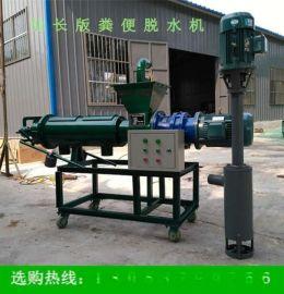 厂家供应鸡粪脱水机 鸡粪处理机 鸡粪挤干机 鸡粪固液分离机