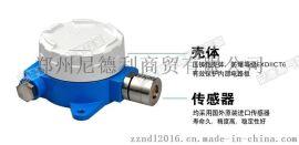 可燃气体泄漏浓度探测报 器价格工业防爆型气体探测器