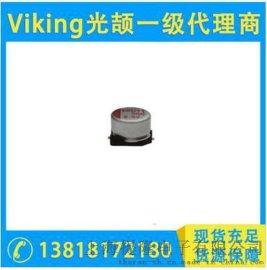 供应 Viking光颉 AV5K系列贴片铝电解电容
