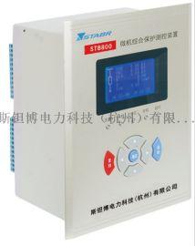 美国斯钽博 微机保护测控装置 STB800系列