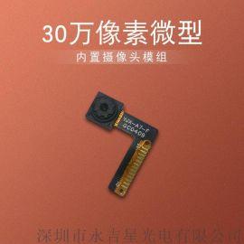 30万定焦摄像头模组 永吉星厂家批量手机摄像头模组