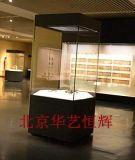 北京华艺恒辉博物馆展柜制作