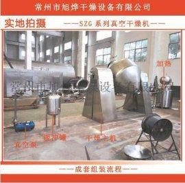 双锥真空干燥机、供应不锈钢真空干燥机、高品质双锥干燥机
