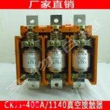 旭久电气CKJ5-400A节能型永磁交流真空接触器