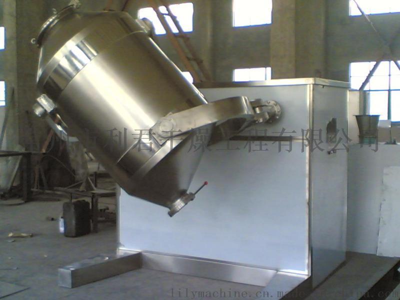 江苏厂家供应三维运动混合机