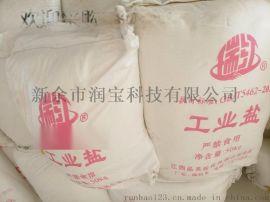 江西精制工业盐