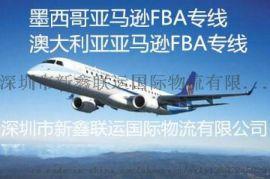 广州空运出口墨西哥**FBA专线货代物流