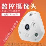永吉星360度全景无线摄像头VR高清摄像机