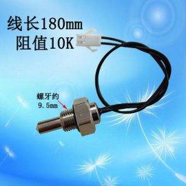 温度传感器M8螺牙小厨宝
