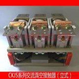旭久电气CKJ5-1250A立式低压交流真空接触器
