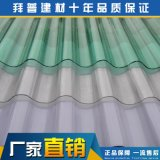 透明瓦 FRP瓦厂房采光瓦专用板