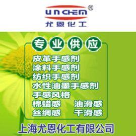 供应尤恩化工un-183水性手感剂水性干滑丝绸手感剂