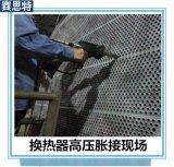 散热器换热器胀管机 高压胀紧连接机 管板胀接机
