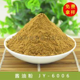 酱油粉JY-6006 香咸味香精 食用咸味香精