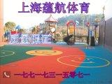 上海塑胶地坪厂家,塑胶跑道,PVC地板,球场EPDM塑胶地面