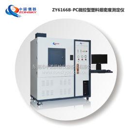 测定塑料燃烧烟雾密度测定仪_微控型塑料烟密度测定仪