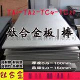 进口优质医用钛合金 TC4/GR5钛合金板 钛合金薄板
