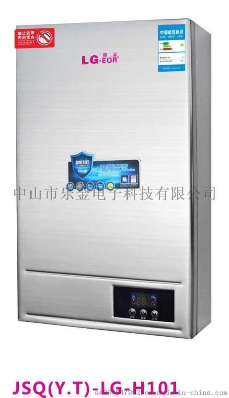 LG-H101恒温机