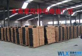 西安防静电地板 全钢防静电活动地板 PVC防静电地板厂家
