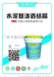 【环保型】水泥基渗透结晶型防水材料艾偲尼低价处理