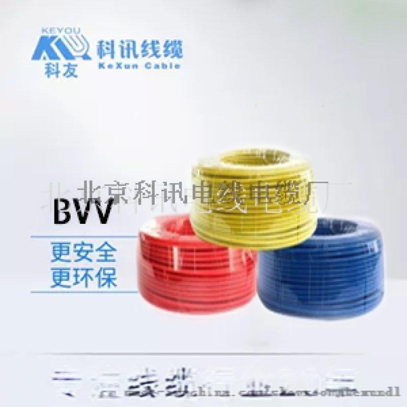 BVV硬护套电线BVV硬护套电线