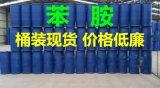 金岭苯胺生产厂家 高纯苯胺供应商价格 苯胺多钱一吨