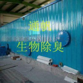 工业环保设备除臭光解低温等离子工厂