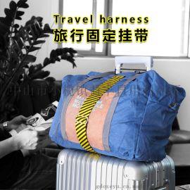 旅行箱固定挂带行李带弹力耐磨轻便可调节拉杆箱适用