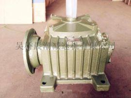 WPDO135减速机,蜗轮减速机