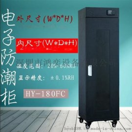 真空电子防潮箱 防静电防潮柜 快速除湿干燥防潮箱