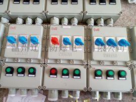 防爆动力电磁起动箱BXQ