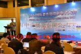 2018上海国际印刷电子及柔性材料展览会