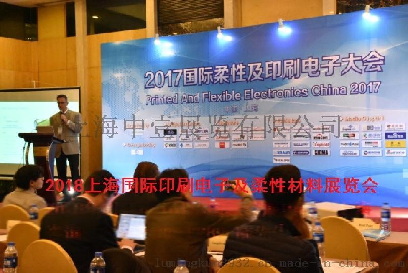 2018上海國際印刷電子及柔性材料展覽會
